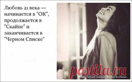 Nina: Как бы ни была жестока к человеку судьба, как бы он ни был покинут и одинок, всегда найдется сердце, пусть неведомое ему, но открытое, чтобы отозваться на зов его сердца...