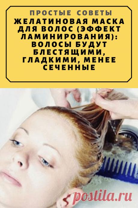 Желатиновая маска для волос (эффект ламинирования): ВОЛОСЫ БУДУТ БЛЕСТЯЩИМИ, ГЛАДКИМИ, МЕНЕЕ СЕЧЕННЫЕ — Простые советы