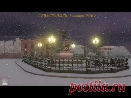 Каким был зимний Севастополь сто лет назад: 3D видео