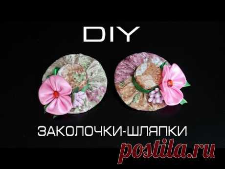 Zakolochki - el Sombrero de señora. Los accesorios originales para las muchachas por las manos. DIY\/Рукоделие\/МК