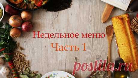 ПРОСТОЕ И БЫСТРОЕ МЕНЮ НА НЕДЕЛЮ ДЛЯ ВСЕЙ СЕМЬИ Привет!Это недельное меню для всей семьи. Часть 1.Приятного просмотра!✔ Если понравилось видео - ЛАЙК!✔ Подписывайтесь!✔ Cвязь со мной:Почта: uliana7@mail.ru...