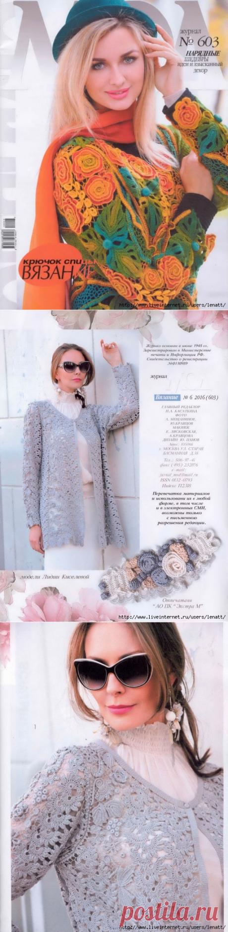 Журнал мод №603