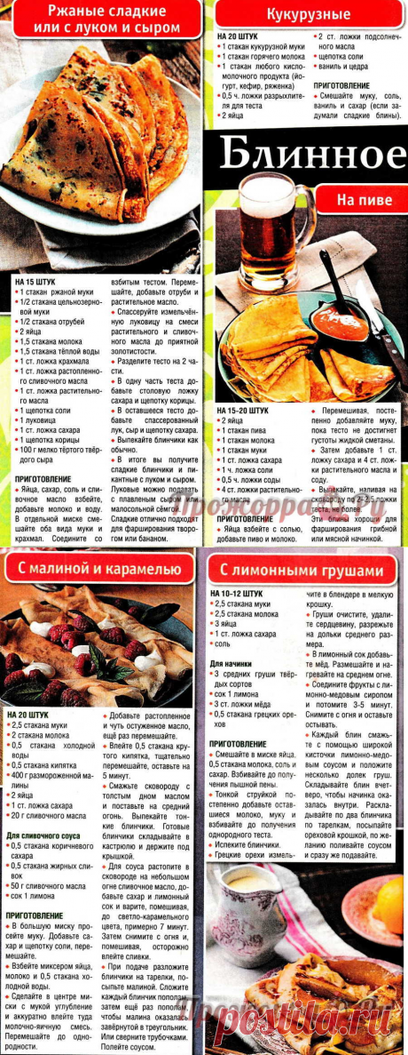 Блинчики 1 | Прожоpра.РуПрожоpра.Ру