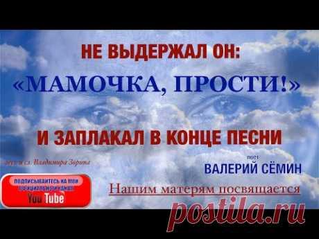 """НЕ ВЫДЕРЖАЛ ОН """"МАМОЧКА, ПРОСТИ!"""" и ЗАПЛАКАЛ В КОНЦЕ ПЕСНИ. Песня """"МАМА, ПРОСТИ"""". Поёт Валерий Сёмин"""
