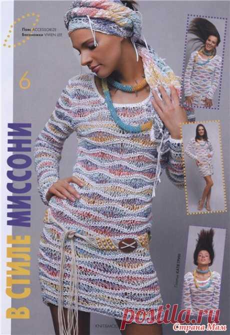 Платье и шарф в стиле Миссони - Вязание - Страна Мам