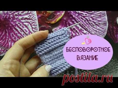 БЕСПОВОРОТНОЕ вязание/Находка для некоторых техник вязания