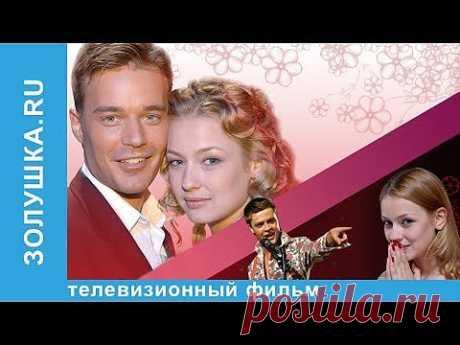 Золушка.ru Cinderella.ru. Фильм. StarMedia. Лирическая комедия. - YouTube