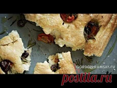 Фокачча от Гордона Рамзи c оливками, помидорами и розмарином