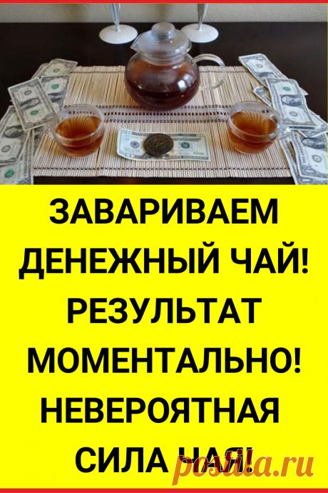 Завариваем денежный чай! Результат моментально! Невероятная сила чая!