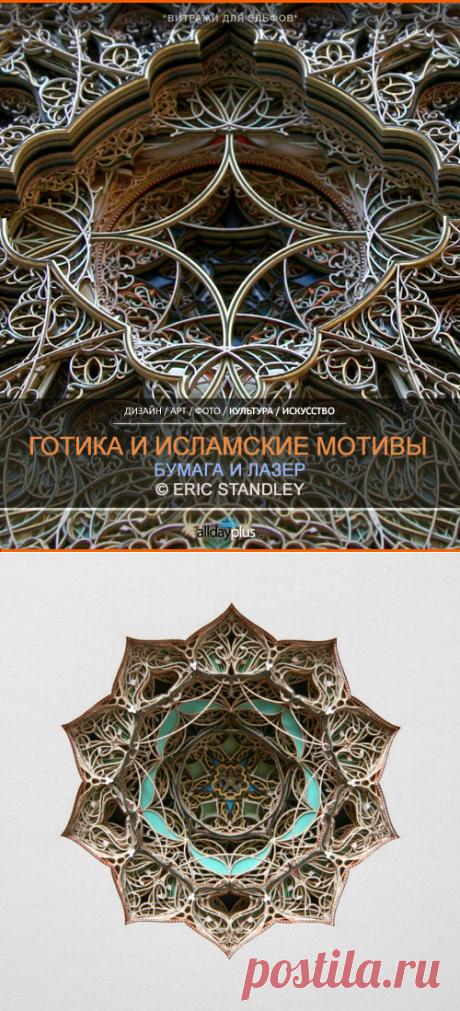 DataLife Engine > Версия для печати > Витражи и розетки, готика и исламское средневековье от Eric Standley