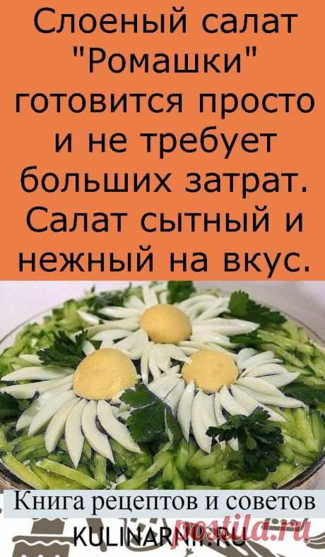 """Слоеный салат """"Ромашки"""" готовится просто и не требует больших затрат. Салат сытный и нежный на вкус."""