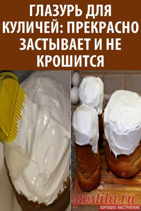 El glaseado para las roscas de Pascua: se hiela perfectamente y no se desmenuza