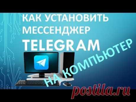 🔴✦➤● Как установить Telegram на компьютер для ОС Windows