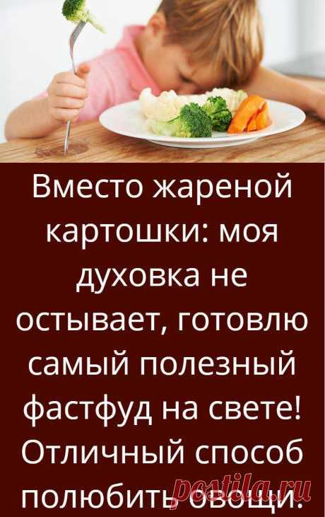 Вместо жареной картошки: моя духовка не остывает, готовлю самый полезный фастфуд на свете! Отличный способ полюбить овощи.