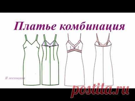 (8889) Платье комбинация. Моделирование - YouTube