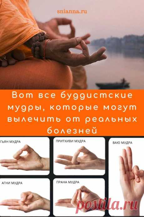 Вот все буддистские мудры, которые могут вылечить от реальных болезней. Запомните?  В классическое индийской медицине используются так называемые «мудры». Мудры — это сложение особым образом пальцев рук, имеющее целительную силу. Чтобы сбалансировать все пять стихий, используются специальные способы соприкосновения и сложения пальцев.