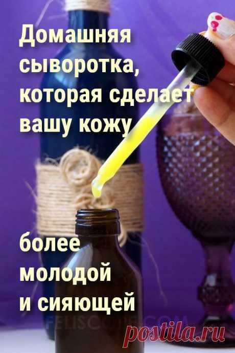 Домашняя сыворотка, которая сделает вашу кожу более молодой и сияющей