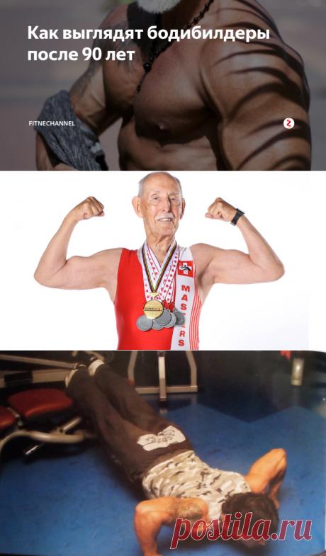 Как выглядят бодибилдеры после 90 лет | fitnechannel | Яндекс Дзен