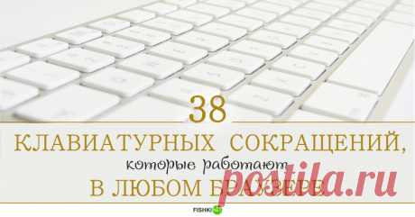 38 клавиатурных сокращений, которые работают в любом браузере Освоив эти нехитрые трюки вы сможете значительно увеличить производительность труда, поразите всех окружающих своими хакерскими умениями, ну и сможете – Самые лучшие и интересные посты по теме: Браузер, клавиатура, советы на развлекательном портале Fishki.net