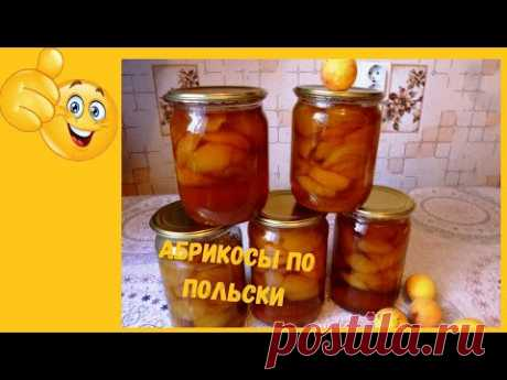 Абрикосы по Польски нереальная вкуснота !