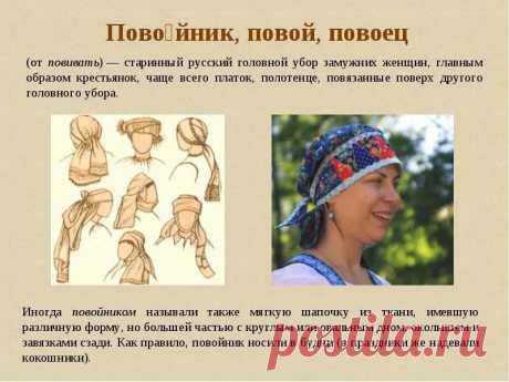 как сшить повойник: 21 тыс изображений найдено в Яндекс.Картинках