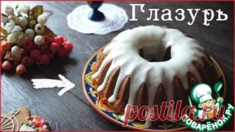 Королевская глазурь - кулинарный рецепт