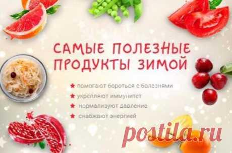 7 самых полезных фруктов и овощей в зимнее время