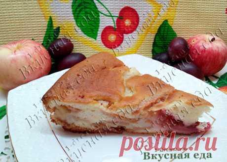 Шарлотка с яблоками и сливой - Вкусная еда