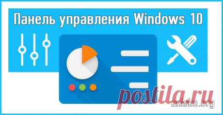 Панель управления в Windows 10: как открыть