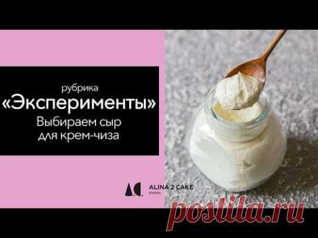 Лучший сыр для крема-чиз // Рецепт крем-чиз из творожного сыра, рикотты и маскарпоне. 16+ - YouTube