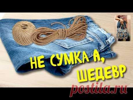 Сумка из старых джинсов и джута,  своими руками/ Поделки Жасмин