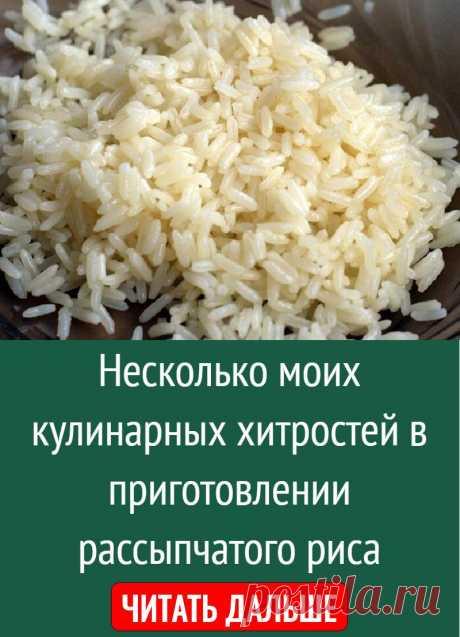 Несколько моих кулинарных хитростей в приготовлении рассыпчатого риса
