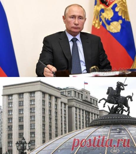 Путин утвердил новое основание для лишения полномочий депутатов и сенаторов
