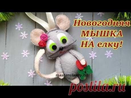 """Felt Mouse DIY. Елочная игрушка """"Мышка"""". Красивая мышка из фетра своими руками. Видео"""