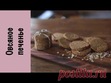 Овсяное печенье | 2 ингредиента | Веган