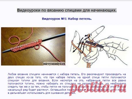 Мир вязания - Видеоуроки по вязанию спицами для начинающих с 1 урока по 10 урок