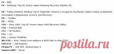 Восстановить Windows 7 | Настройка программ