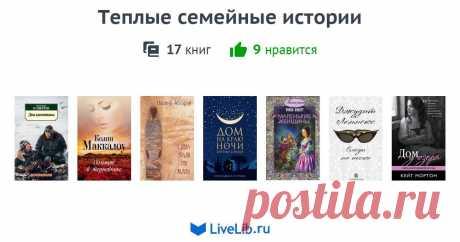 Подборка книг «Теплые семейные истории»  Хорошие семейные саги, которые оставляют приятное послевкусие