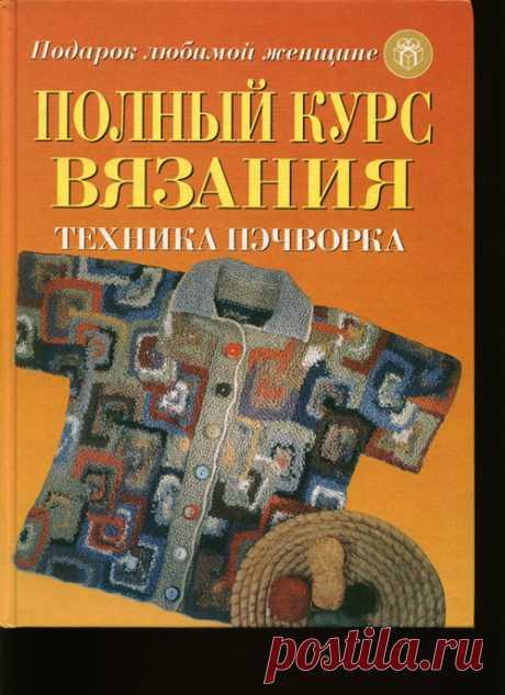 Вязание-книги:«Полный курс вязания. Техника пэчворк