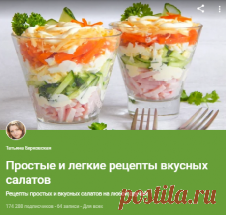 Простые и легкие рецепты вкусных салатов - Google+