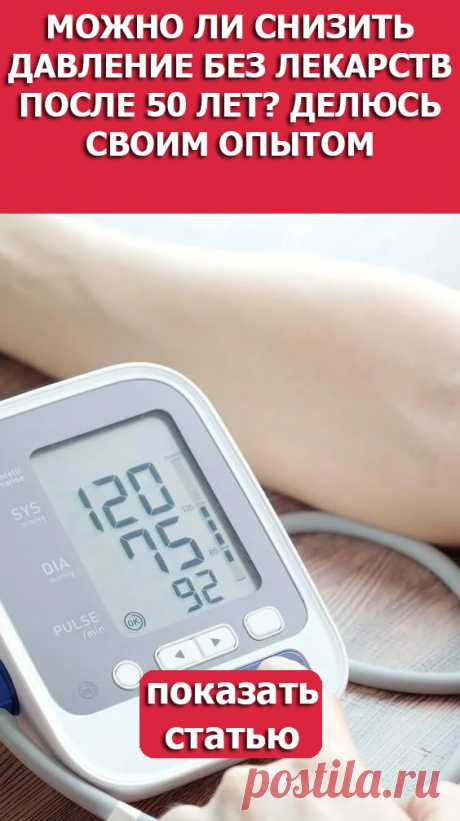 СМОТРИТЕ: Можно ли снизить давление без лекарств после 50 лет? Делюсь своим опытом