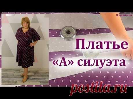 """Платье """"А"""" силуэта.  Моделирование раскрой и первая примерка"""