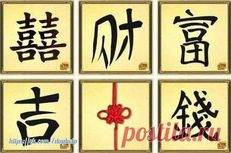 Это символы удачи. Разместите у себя на стене, и удача обязательно придет к вам :)   1. Символ двойной удачи. Этот символ очень эффективен для активизации романтической удачи.  2. Иероглиф «Богатство и Деньги» — символ, способствующий достижению финансовых успехов.  3. Иероглиф «Богатство» — символ, создающий в помещении хороший Фэн-Шуй и приносящий богатство и успех.  4. Иероглиф «Удача» — символ, создающий в помещении хорошую атмосферу и приносящий удачу.  5. Узел двойно...