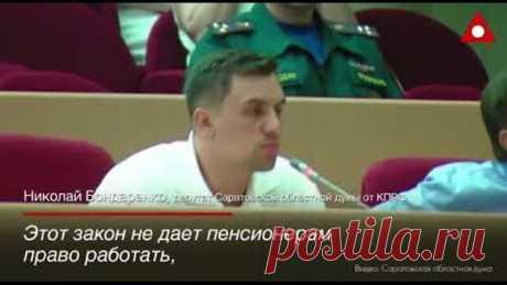 Саратовский Депутат Критикует Пенсионную Реформу