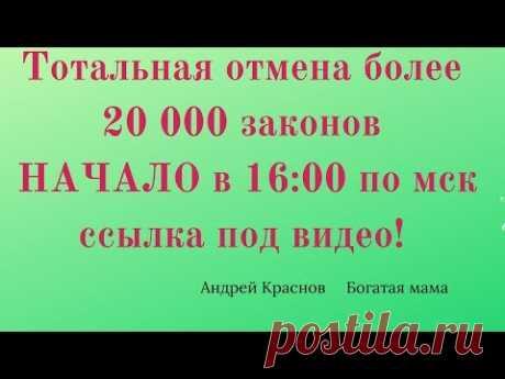 Тотальная отмена более  20 000 законов!