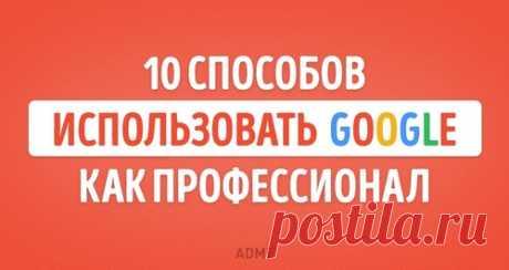 10 способов использовать поиск Google как настоящий профессионал / Surfingbird.ru