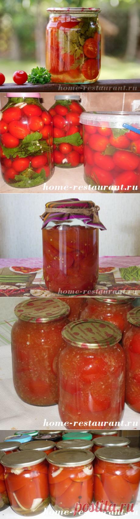 Заготовки на зиму из помидор: «Золотые рецепты» | Домашний Ресторан