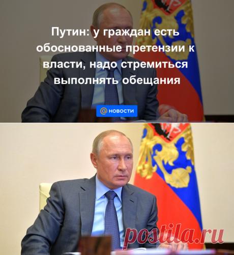 19.11.20-Путин: у граждан есть обоснованные претензии к власти, надо стремиться выполнять обещания - Новости Mail.ru