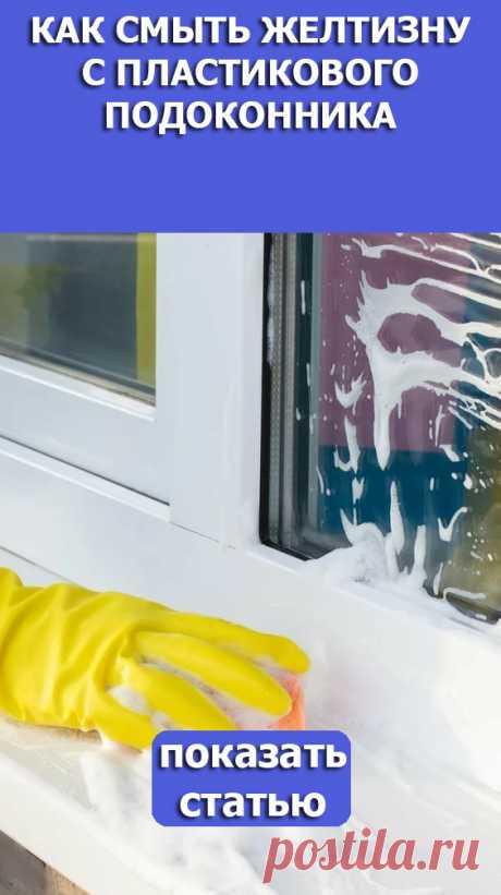 СМОТРИТЕ: Как смыть желтизну с пластикового подоконника