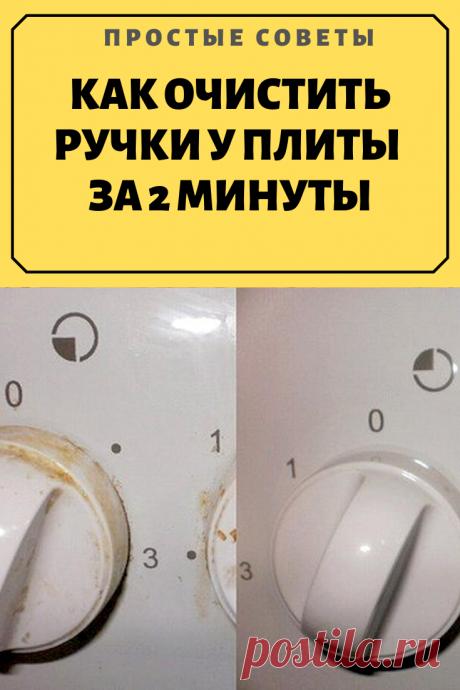 КАК ОЧИСТИТЬ РУЧКИ У ПЛИТЫ ЗА 2 МИНУТЫ.Надоел жирный, замызганный вид ручек газовой или электрической плиты? Хотите, чтобы они сверкали и выглядели как новые? Рассказываю секрет, как очистить ручки у плиты за 2 минуты! Способ надежный, безопасный и не требует покупки каких-то дорогих моюще-чистящих средств.